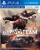 PS4 亡命小隊(中文版,支援VR)