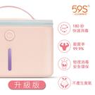 【防疫商品】59S P26 LED紫外線貼身衣物消毒袋 升級版 消毒箱/紫外線/口罩/奶嘴/情趣用品