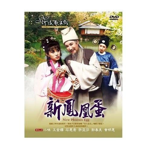 河洛歌子戲 新鳳凰蛋 DVD (購潮8)