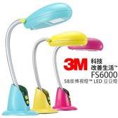 3M FS-6000 58度博視燈™ LED豆豆燈 紅/藍/黃/黑/白 5色可選