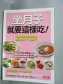 【書寶二手書T5/保健_YHO】坐月子就要這樣吃_林禹宏