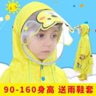 兒童雨衣男女童幼兒園小學生雨披帽面罩小孩雨衣上學雨具寶寶雨衣 小山好物