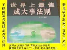 二手書博民逛書店罕見人生勵志叢書:世界上最佳成大事法則Y162251 中天 中國