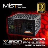 [地瓜球@] 密斯特 MISTEL Vision MX550 Fanless 550W 電源供應器 無風扇 無噪音 金牌認證