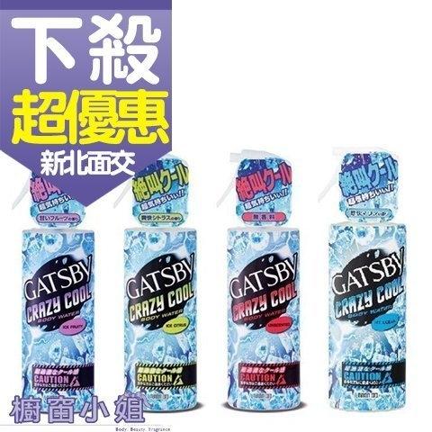 日本 GATSBY 魔法激凍體用噴霧 170mL 果香 橘香 無香 海洋