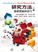 (二手書)研究方法:基礎理論與技巧(中文第二版)(2013年)