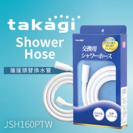 日本Takagi JSH160PTW Shower Hose 蓮蓬頭水管 160公分 1.6米 淋浴 花灑 不需工具 安裝輕鬆