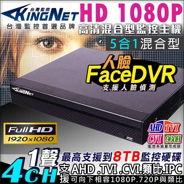 監視器攝影機 KINGNET AHD 1080P 4路主機DVR 4路1聲 監控主機 人臉偵測 支援AHD/TVI/CVI/960H/IPC
