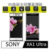 SONY Xperia XA1 Ultra (6吋) 3D曲面全屏覆蓋滿版 鋼化玻璃保護貼