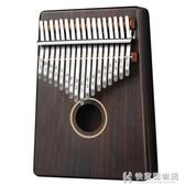 安德魯17音拇指琴卡林巴琴kalimba卡靈巴手指鋼琴初學者便攜樂器  快意購物網