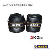ALEX PU型多功能加重器C-2802/城市綠洲(2KG.有氧運動.腕力.重量訓練.加強器)