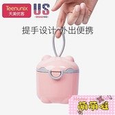 嬰兒奶粉盒便攜式外出米粉儲存罐分裝分格盒子密封防潮罐出門迷你【萌萌噠】