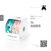 懶羊羊+雲(紙膠帶2入) 【愛藝享】