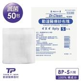 【勤達】 (滅菌) 4X4吋 ( 8P)純棉紗布塊-5片裝X50包/袋 小傷口醫療棉棒、傷口清洗.上藥護理、棉花棒