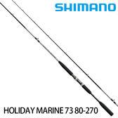 漁拓釣具 SHIMANO 18 HOLIDAY MARINE 73 80號-270cm (船釣竿)