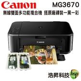 【搭PG740+CL741原廠裸裝一黑一彩】Canon PIXMA MG3670 無線多功能相片複合機 登錄送禮卷
