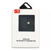 [哈GAME族]免運費 可刷卡 Switch NS 1對2藍芽接收發射器 藍芽接收器 HC-A3551 適用 Switch PS4 PC