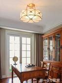 美式led吸頂燈客廳臥室房間大廳廚房現代簡約溫馨燈具【帝一3C旗艦】YTL