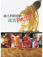 二手書博民逛書店 《義大利奶奶的蔬食PASTA 》 R2Y ISBN:9867863313│半