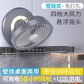 電風扇壁掛廚房用房間掛牆電扇衛生間廁所USB搖頭家用充電小風扇 居家物语