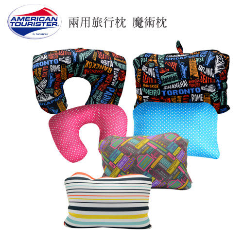 [佑昇]Samsonite新秀麗AMERICAN TOURISTER美國旅行者Z19*016(超方便 超舒適) 兩用式魔術枕頭 旅行枕