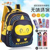 幼兒園書包3-5-6歲男女中大班男生男孩雙肩背包男童寶寶兒童書包 3C優購