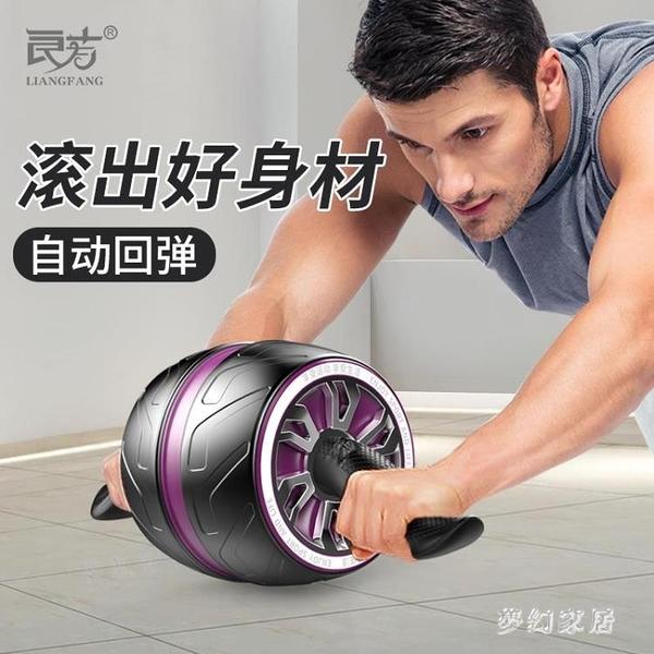 回彈健腹輪腹肌輪巨輪靜音健身器材家用女士減肚子滾滑輪男士訓練 qf26238【MG大尺碼】