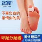 分趾器 足峰兒童拇指外翻分指器成人大腳骨分趾器母指姆外翻腳趾矯正器 米家