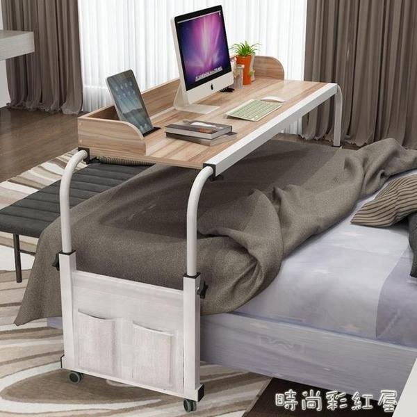 跨床電腦桌雙人筆記本可移動升降臺式桌家用跨床桌懶人床上書桌MBS『「時尚彩紅屋」