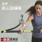 TRX Rip Trainer核心臂力訓...