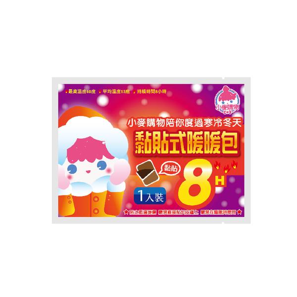 ✿現貨 快速出貨✿【小麥購物】黏貼式暖暖包【C079】暖暖貼 暖暖包 保暖貼片 防寒 黏貼式 保暖