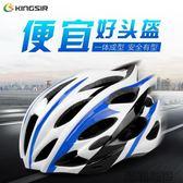 腳踏車安全頭盔一體成型頭盔山地腳踏車騎行頭盔男女超輕腳踏車裝備【潮咖地帶】