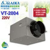 阿拉斯加《VT-2004》220V靜音型風機 地下室換氣 進氣排氣兩用