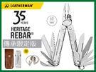╭OUTDOOR NICE╮美國LEATHERMAN REBAR 35週年傳承限定版工具鉗 832553 棕色皮套 軍刀 工具組