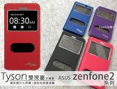 加贈掛繩【Tyson顯示視窗】華碩 ZE500ML ZE551ML ZB450KL ZB500KL 手機皮套保護殼側翻側掀書本套