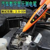 汽車測電筆維修工具檢測儀多功能試燈小貨客車電工數顯12-24V電筆 小宅女