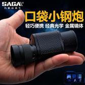 微型袖珍單筒望遠鏡小型便攜夜視迷你8倍鏡望眼鏡【英賽德3C數碼館】