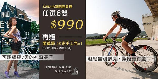 sunair 滅菌除臭襪子 任選6雙 990元  下單區 (請在備註欄寫下指定6種襪款)