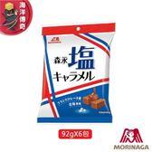 【海洋傳奇】【日本出貨】森永鹽味牛奶糖 92gx6包 甜甜鹹鹹