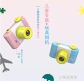 相機 迷你數碼相機小單反運動攝影照相機玩具 YXS 【快速出貨】