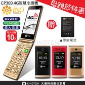 加贈原廠電池 iNO CP300 4G手機【24H快速出貨】全新品 2年保固公司貨 字體大 鈴聲大 免搭配門號