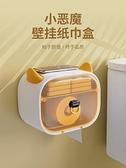 創意卡通衛生間紙巾盒抽紙廁紙卷紙廁所免打孔放衛生紙置物架防水 小時光生活館