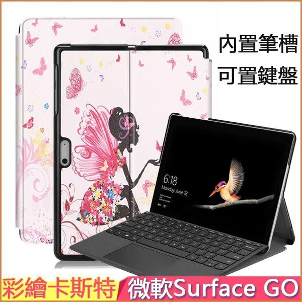 彩繪卡斯特 微軟 Microsoft Surface GO 平板皮套 內置筆槽 可置鍵盤 10吋 保護殼 保護套 平板殼