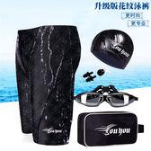 泳褲男五分鯊魚皮防水速乾溫泉大碼游泳褲泳帽泳鏡男士游泳套裝備