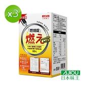 日本味王 燃燒錠二代x3盒 (60粒/盒)(專利綠咖啡) 效期2022/2/19