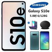 三星全新品Samsung Galaxy S10e臺灣公司貨 炫光白5.8吋 6G/128G原廠保固一年 深度防水