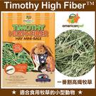 *WANG*美國APD《Timothy High Fiber? Hay 一番割高纖牧草》5磅