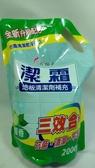 【潔霜地板清潔劑補充 2000g 檸檬香】582008【八八八】e網購