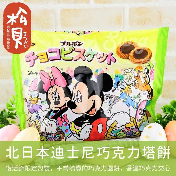 《松貝》北日本迪士尼巧克力塔餅192g【4901360324262】bc48