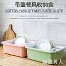 帶蓋瀝水碗架裝碗筷收納盒餐具碗碟架放碗架廚房碗柜置物架 LF6071【極致男人】